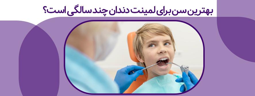 بهترین سن برای لمینت دندان